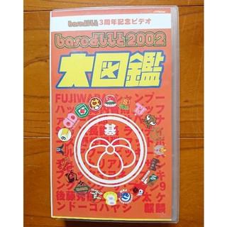 ビクター(Victor)のbase よしもと 2002 大図鑑 VHS(お笑い芸人)