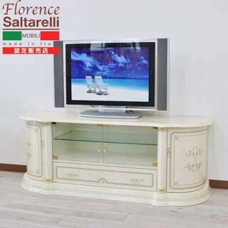 サルタレッリ フローレンス テレビボード アイボリー テレビ台 ローボード(リビング収納)