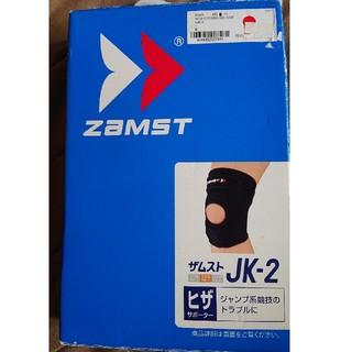 ザムスト(ZAMST)のザムスト JK-2 ヒザサポーター Mサイズ(トレーニング用品)