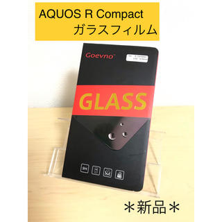 アクオス(AQUOS)の【新品】AQUOS R Compact ガラスフィルム スマホ 徹底防衛ガラス(保護フィルム)