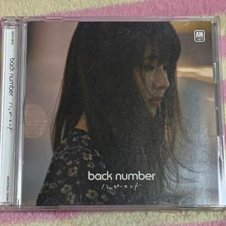 バックナンバー(BACK NUMBER)のハッピーエンド(CD+DVD)/backnumber(ポップス/ロック(邦楽))