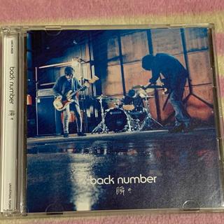 バックナンバー(BACK NUMBER)の瞬き(CD+DVD)/backnumber(ポップス/ロック(邦楽))