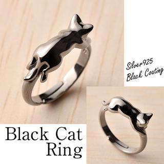 猫ちゃん☆シルバー925指輪(リング(指輪))