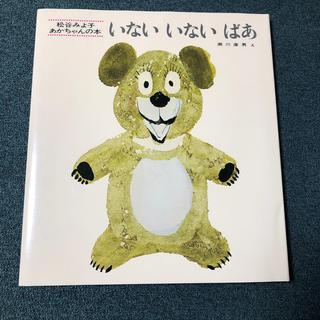 あかちゃんえほん(絵本/児童書)