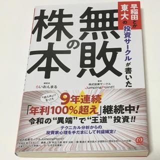 無敗の株本(ビジネス/経済)