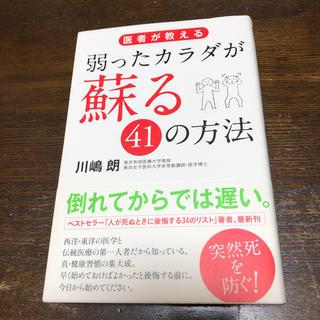 カドカワショテン(角川書店)の医者が教える 弱ったカラダが蘇る41の方法 川嶋朗(健康/医学)