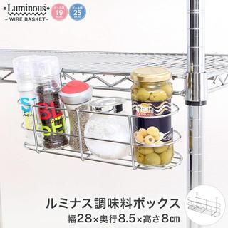ルミナス(LUMINOUS)のルミナス 調味料ボックス(キッチン収納)