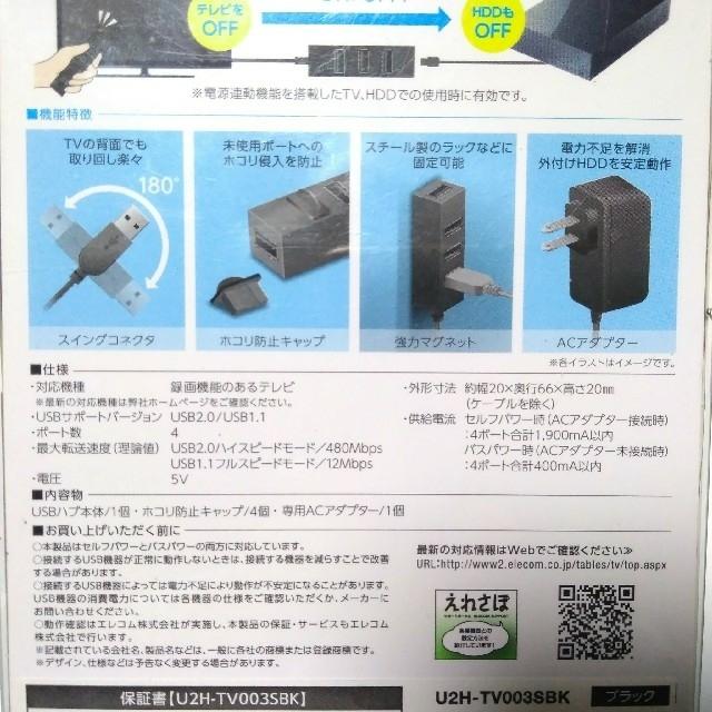 ELECOM(エレコム)のU2HーTV003SBK エレコム テレビ用4ポートUSB2.0ハブ スマホ/家電/カメラのテレビ/映像機器(その他)の商品写真