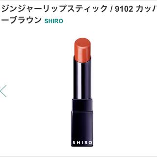 シロ(shiro)のSHIRO ジンジャーリップスティック カッパーブラウン(口紅)