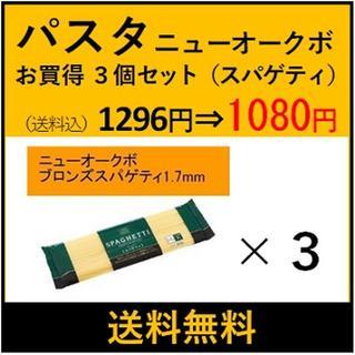 スパゲティ 1.7㎜ 300g×3個 ニューオークボ 送無 パスタ 一源(その他)