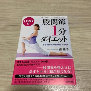 股関節1分間ダイエット DVD付き(健康/医学)