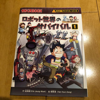 アサヒシンブンシュッパン(朝日新聞出版)のロボット世界のサバイバル1(少年漫画)