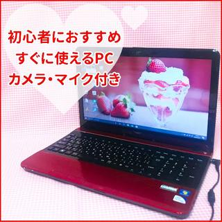 エヌイーシー(NEC)の可愛いレッドカラー☆即使用OK☆最新Windows10☆テンキー☆大容量(ノートPC)