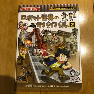 アサヒシンブンシュッパン(朝日新聞出版)のロボット世界のサバイバル2(少年漫画)
