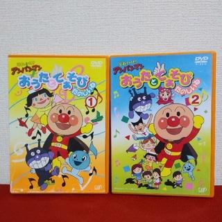 アンパンマン(アンパンマン)のアンパンマン おうたとてあそびたのしいね(1)(2) DVD(舞台/ミュージカル)