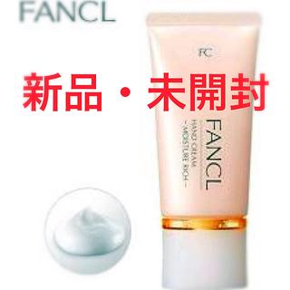 ファンケル(FANCL)の♦️お値下げ中♦️🍀ファンケル🍀 ハンドクリーム 美白&エイジングケア(ハンドクリーム)