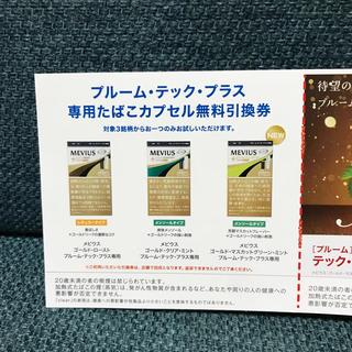 プルームテック(PloomTECH)の☆プルーム・テック・プラス専用たばこカプセル無料引換券☆(タバコグッズ)