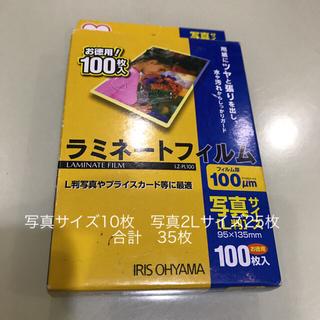 アイリスオーヤマ(アイリスオーヤマ)のラミネートフィルム写真サイズLサイズ10枚とB6.2Lサイズ25枚セット(OA機器)