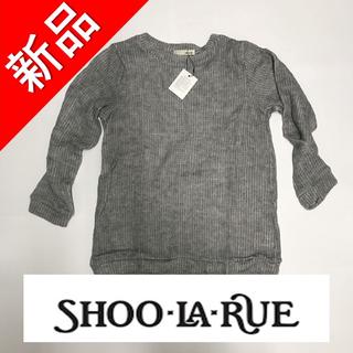 シューラルー(SHOO・LA・RUE)の【新品】レディース ニット(ニット/セーター)