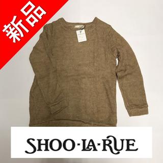 シューラルー(SHOO・LA・RUE)の【新品】レディースニット(ニット/セーター)
