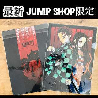 JUMP SHOP限定 クリアファイル 完売品(クリアファイル)