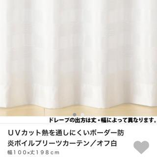 ムジルシリョウヒン(MUJI (無印良品))の遮光  ボーダープリーツカーテン(レースカーテン)