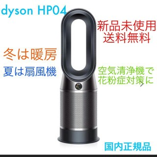 Dyson - ダイソン  Dyson Pure Hot + Cool HP04 BNN