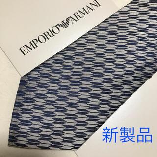 エンポリオアルマーニ(Emporio Armani)の洗練されたデザイン 綺麗なシャドーブルー(ネクタイ)