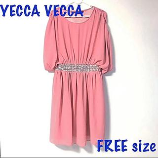 イェッカヴェッカ(YECCA VECCA)のYECCA VECCA 結婚式・二次会 ドレス ワンピース(ひざ丈ワンピース)
