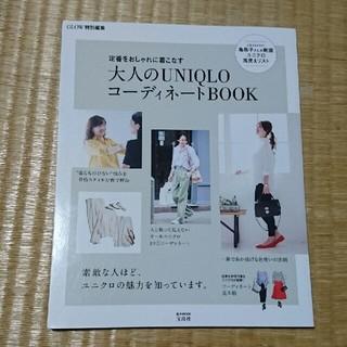 ユニクロ(UNIQLO)のUNIQLOコーディネートBOOK (ファッション)