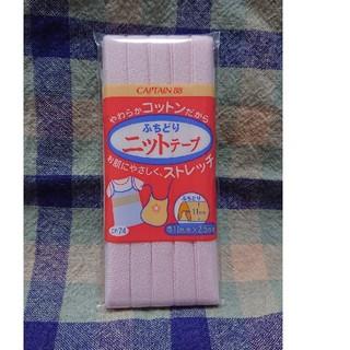 お値下げ!500円→400円!ニットテープ(ピンク) 2.5メートル ユザワヤ(生地/糸)