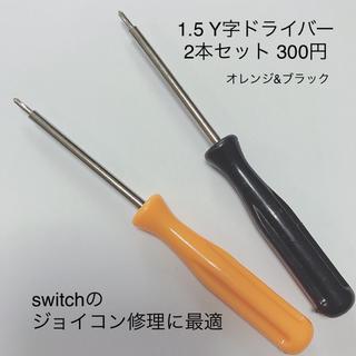 【即日発送】2本 1.5 Y字ドライバー☆ゲーム機の修理に☆ジョイコン修理 黒橙(その他)