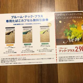 プルームテック(PloomTECH)のプルーム・テックプラス 専用たばこカプセル無料引換券(その他)