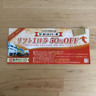 鷲ヶ岳スキー場 50%OFF リフト1日券 2021(スキー場)