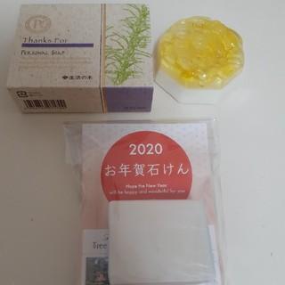 セイカツノキ(生活の木)の生活の木 石鹸3個セット(ボディソープ/石鹸)
