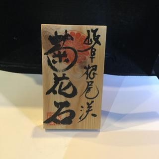 菊花石 手作り木札(その他)