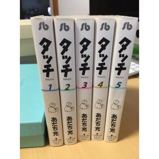 タッチ1巻〜5巻(少年漫画)
