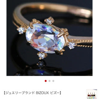 BIZOUX ビズー 18K ザンビア産レインボーアンデシン ダイヤモンド(リング(指輪))