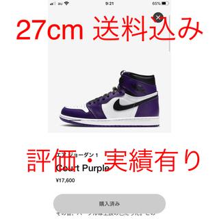 ナイキ(NIKE)のNIKE AIR JORDAN 1 court purple 27cm(スニーカー)