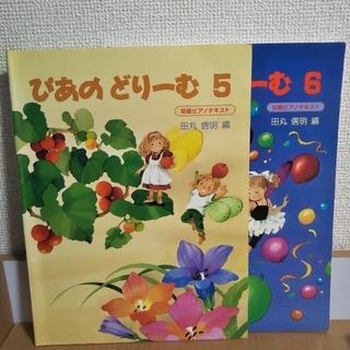 ガッケン(学研)のピアノテキスト ぴあの  どりーむ ⑤⑥(童謡/子どもの歌)