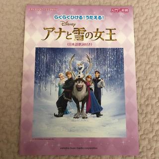 ディズニー(Disney)のアナと雪の女王 らくらくひける!うたえる!(楽譜)