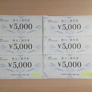 リーガル(REGAL)のリーガル 株主優待券 ¥30000円分(ショッピング)