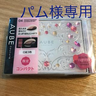 オーブクチュール(AUBE couture)のオーブ クチュール アイシャドウ・口紅メイクコンパクト(アイシャドウ)
