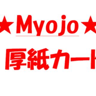Myojo厚紙カード(アート/エンタメ/ホビー)