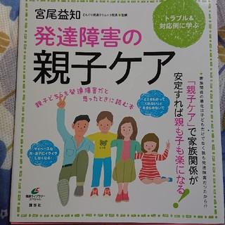 発達障害の親子ケア 親子どちらも発達障害だと思ったときに読む本(健康/医学)