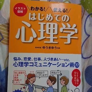 わかる!使える!はじめての心理学 イラスト図解(人文/社会)