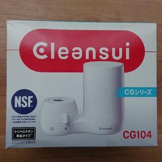 ミツビシケミカル(三菱ケミカル)のクリンスイ浄水器 CGシリーズ(浄水機)