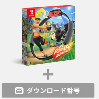 新品 リングフィットアドベンチャー ダウンロード版(家庭用ゲームソフト)