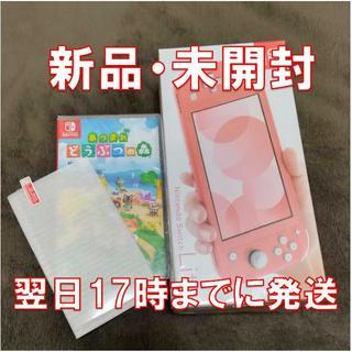 ニンテンドースイッチ(Nintendo Switch)のSwitch Lite 本体 コーラル 印無 どうぶつの森 セット おまけ付(携帯用ゲーム機本体)