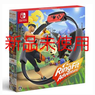 ニンテンドースイッチ(Nintendo Switch)の【新品未使用】リングフィットアドベンチャー スイッチ switch(家庭用ゲームソフト)